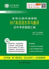 东华大学外语学院807英语语言学与翻译历年考研真题汇编
