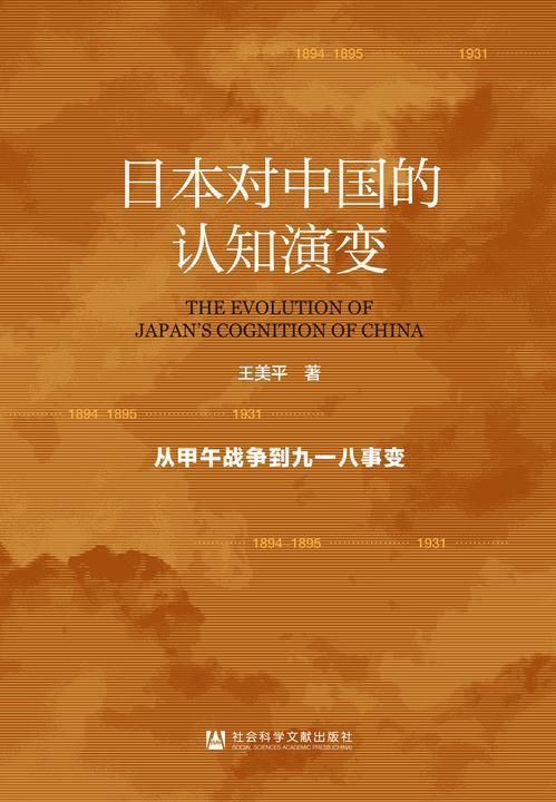 日本对中国的认知演变:从甲午战争到九一八事变