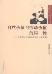 自然价值与劳动价值的同一性:马克思主义劳动价值论的新发展