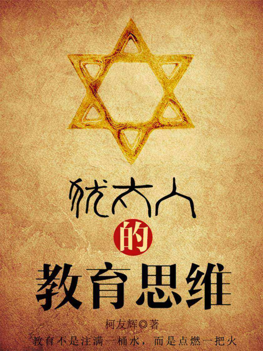 智慧启迪书:犹太人的教育思维