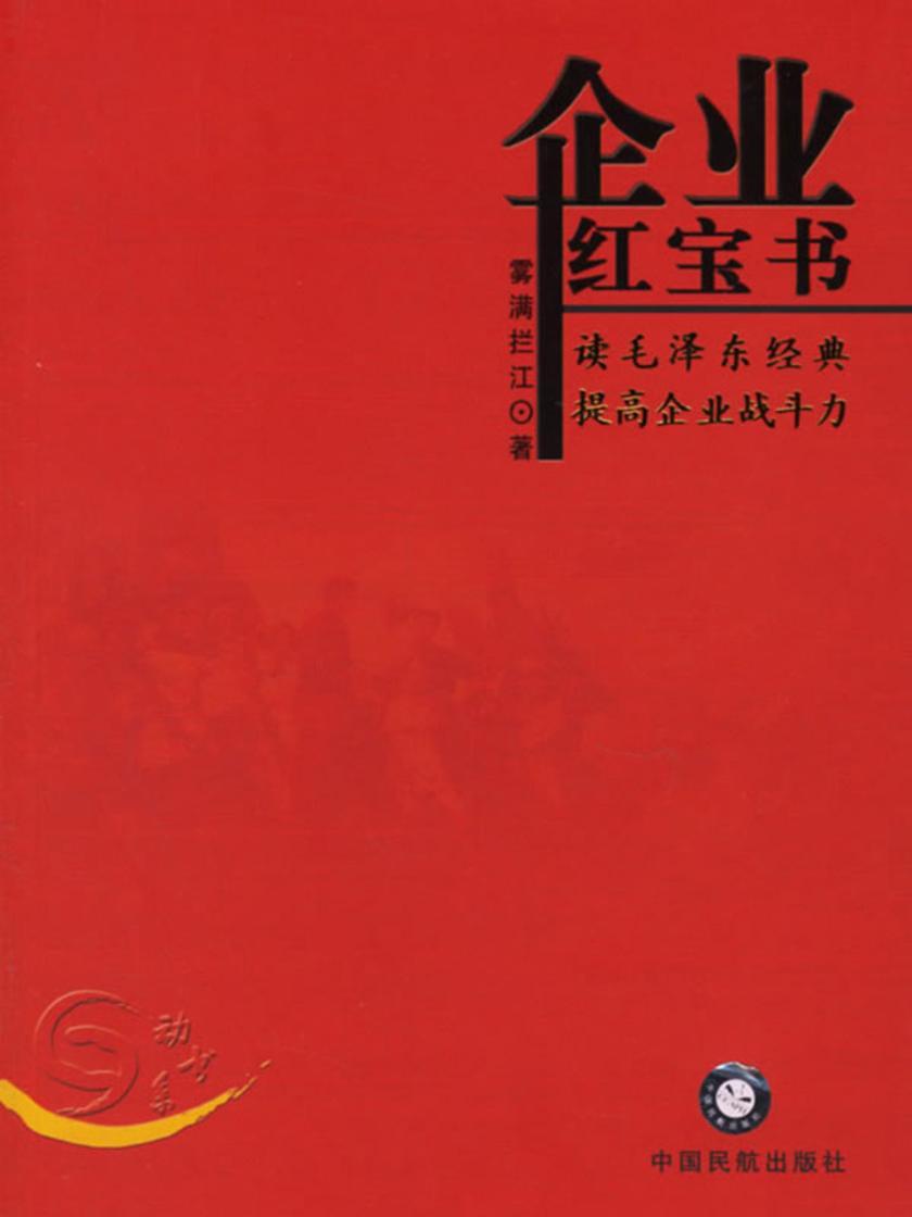 企业红宝书读毛泽东经典提高企业战斗力