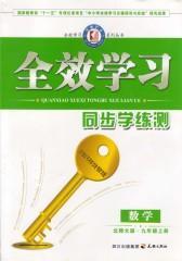 全效学习系列丛书:数学·北师大版·九年级上册(仅适用PC阅读)
