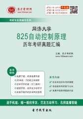 同济大学825自动控制原理历年考研真题汇编