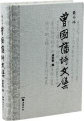 曾国藩诗文集(最全本)