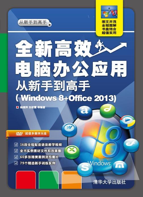 全新高效电脑办公应用从新手到高手:Windows 8+Office 2013(光盘内容另行下载,地址见书封底)
