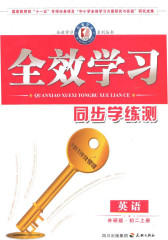 全效学习系列丛书:英语·外研版·初二上册(仅适用PC阅读)