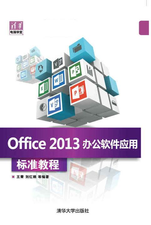 Office 2013办公软件应用标准教程
