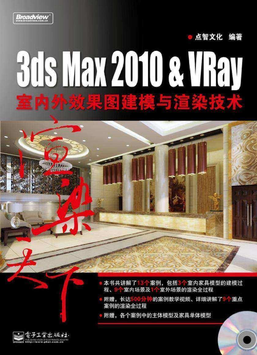 3ds Max 2010&VRay室内外效果图建模与渲染技术(含DVD光盘1张)