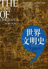 文艺复兴/世界文明史