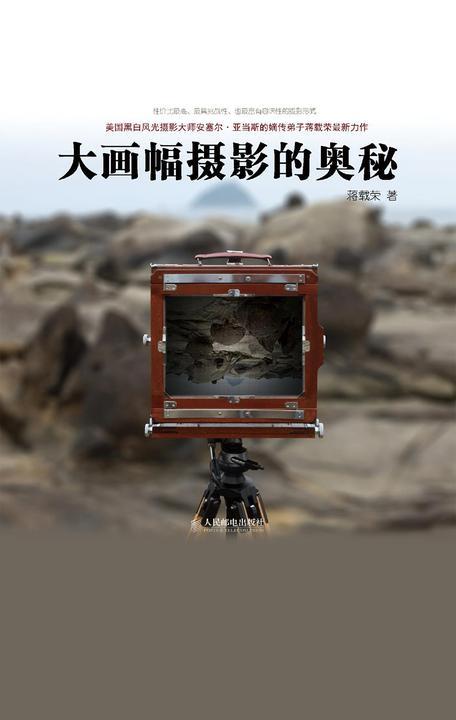 大画幅摄影的奥秘