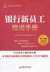 银行新员工培训手册