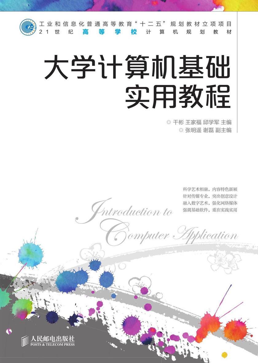 """大学计算机基础实用教程(工业和信息化普通高等教育""""十二五""""规划教材立项项目)"""