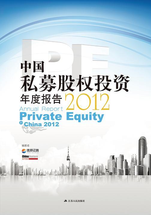 中国私募股权投资(PE)年度报告2012