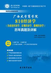 广西大学商学院810经济学(含政治经济学、宏观经济学、微观经济学)考研真题及详解