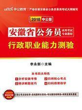 中公2019安徽省公务员录用考试专业教材行政职业能力测验