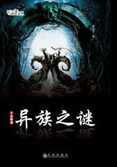 千古奇谭5:异族之谜