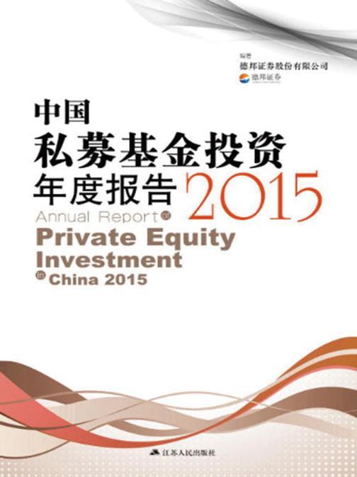 中国私募基金投资年度报告2015