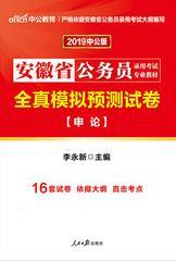 中公2019安徽省公务员录用考试专业教材全真模拟预测试卷申论