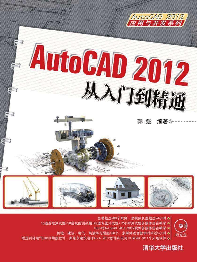 AutoCAD 2012从入门到精通(无赠送光盘)(仅适用PC阅读)