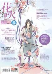花火A-2013-09期(电子杂志)