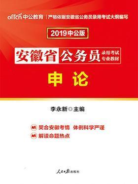 中公2019安徽省公务员录用考试专业教材申论