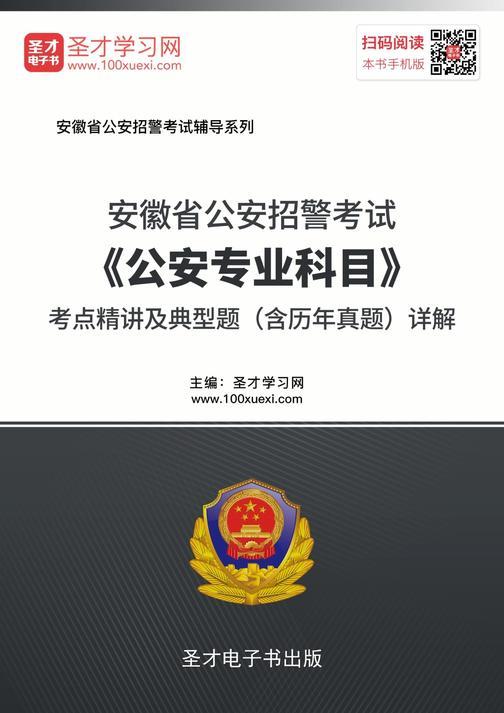 2018年安徽省公安招警考试《公安专业科目》考点精讲及典型题(含历年真题)详解