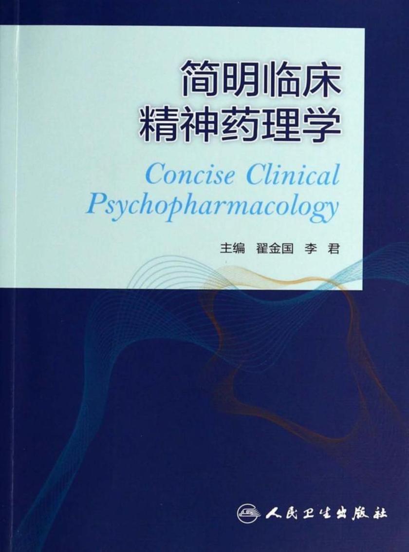 简明临床精神药理学