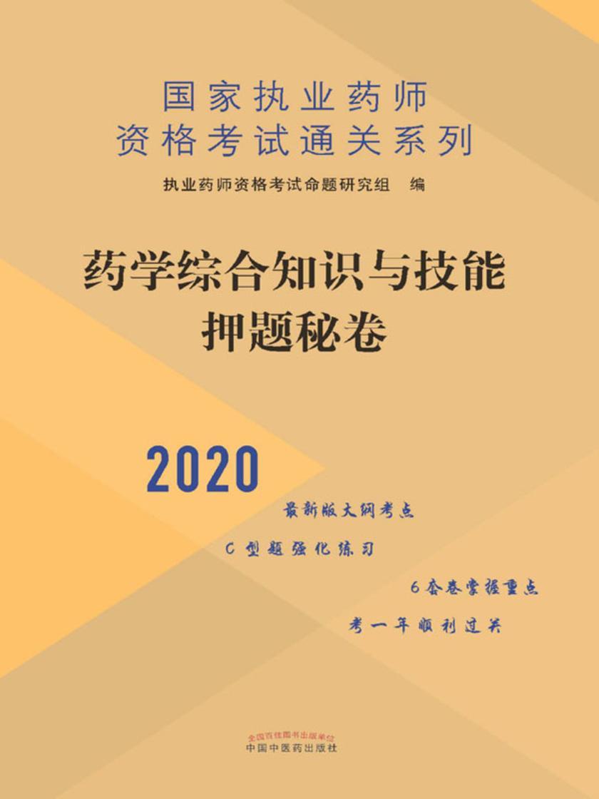 药学综合知识与技能押题秘卷(2020)