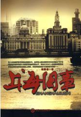上海旧事(试读本)