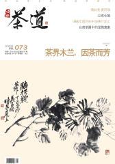 海峡茶道 月刊 2012年03期(电子杂志)(仅适用PC阅读)