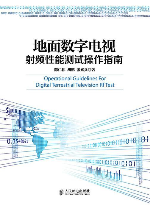 地面数字电视射频性能测试操作指南