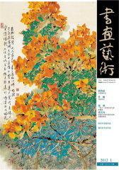 书画艺术 双月刊 2012年01期(电子杂志)(仅适用PC阅读)