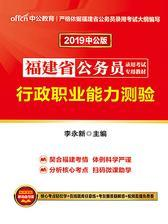 中公2019福建省公务员录用考试专用教材行政职业能力测验