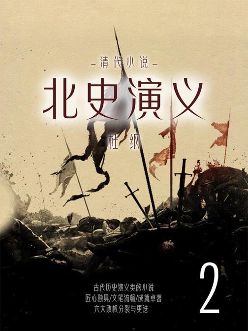 清代小说:北史演义(2)