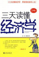 三天读懂经济学(试读本)
