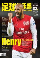 足球俱乐部 半月刊 2012年05期(电子杂志)(仅适用PC阅读)