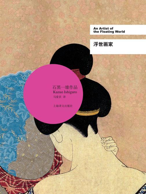 浮世画家(2017年诺贝尔文学奖获得者石黑一雄作品)