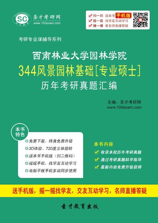 西南林业大学园林学院344风景园林基础[专业硕士]历年考研真题汇编