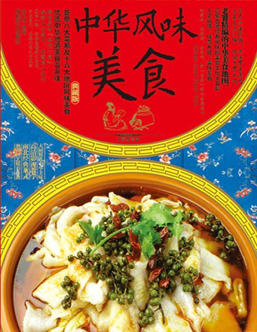中华风味美食(典藏版)