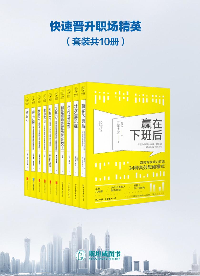 快速晋升职场精英(套装共10册)