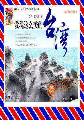 发现这么美的台湾
