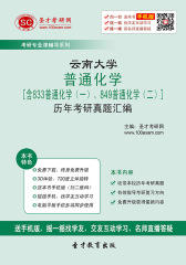 云南大学普通化学[含833普通化学(一)、849普通化学(二)]历年考研真题汇编