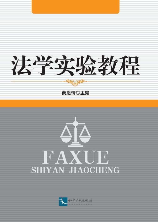 法学实验教程