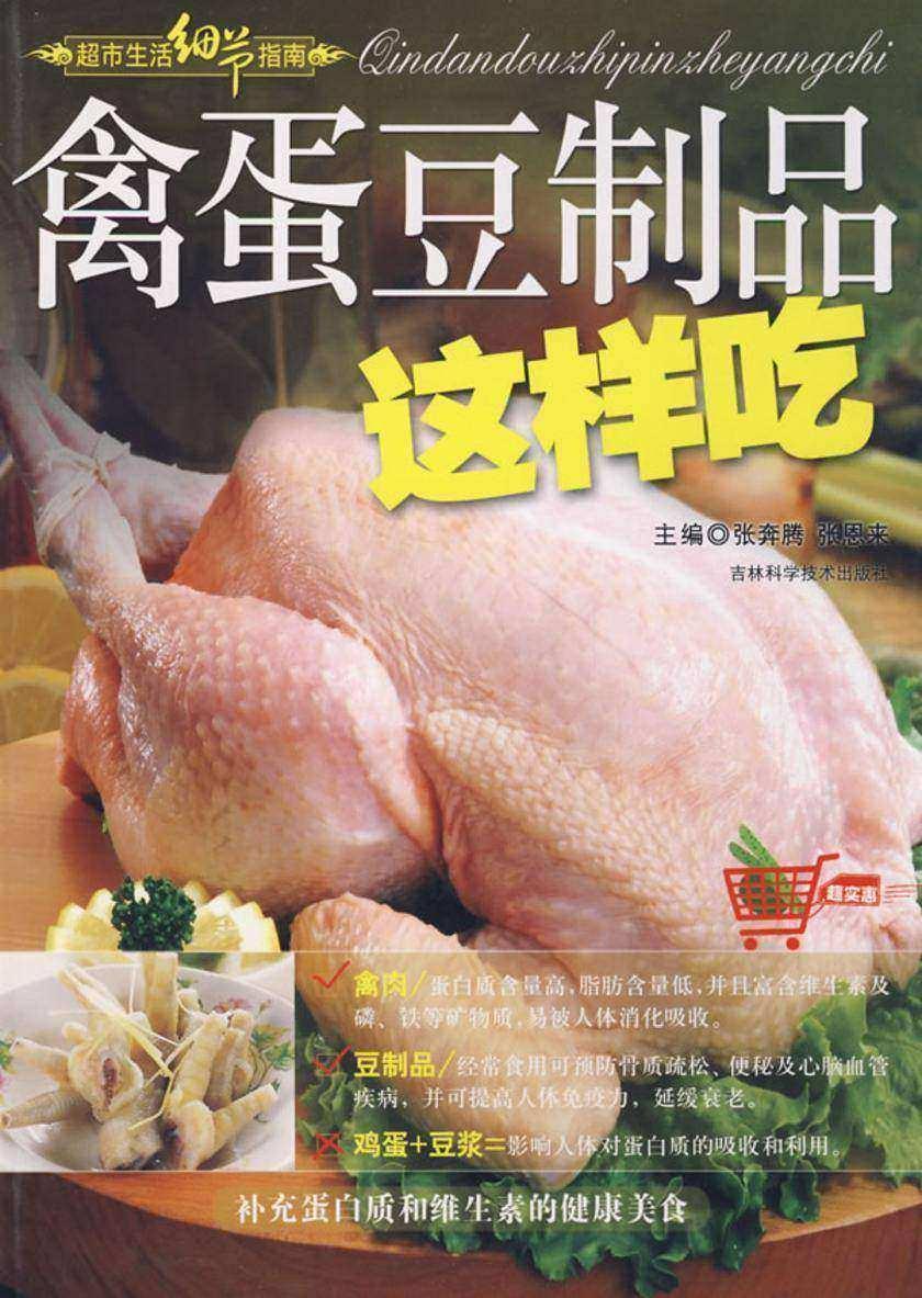 """禽蛋豆制品这样吃(286页,铜版印刷,本书旨在成为您的""""超市生活细节指南"""",推荐了1000余款口味、不同技法的家庭实用菜例,将营养、科学的膳食理念融入其中。)(试读本)"""