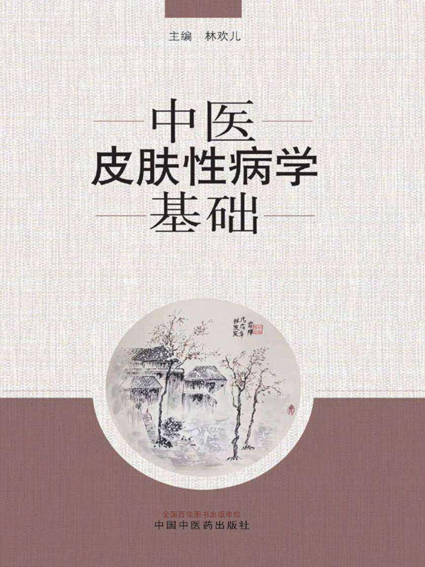 中医皮肤性病学基础