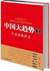 中国大趋势3(试读本)