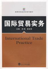 国际贸易实务(试读本)