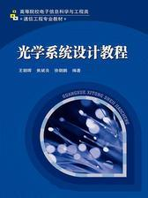 光学系统设计教程