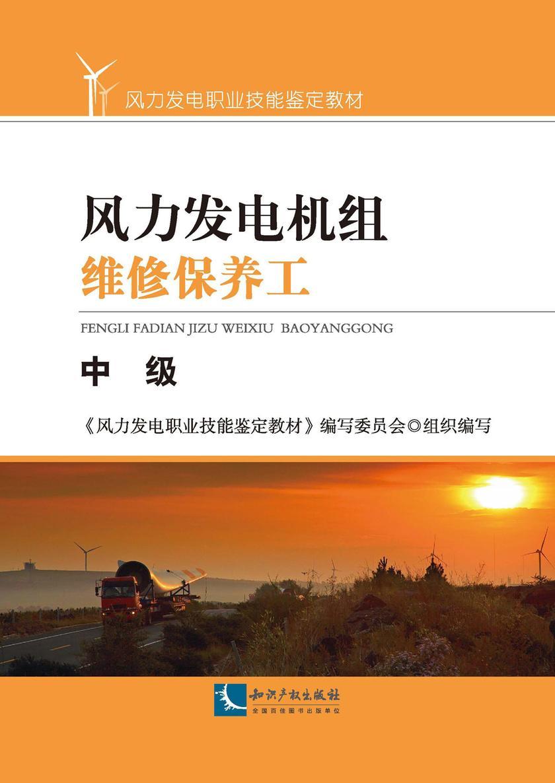 风力发电机组维修保养工(中级)