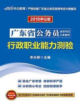 中公2019广东省公务员录用考试专业教材行政职业能力测验